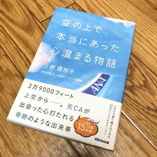 【書籍】空の上で本当にあった心温まる物語(文学/小説)