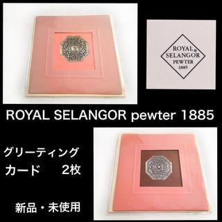ロイヤルブランド  ROYALSELANGOR pewterグリーティングカード(カード/レター/ラッピング)