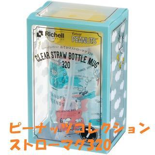 リッチェル(Richell)の☆ピーナッツ コレクション おでかけストローマグ 320☆【新品・リッチェル】(マグカップ)