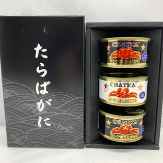 たらばがに ほぐし身1缶 一番脚肉2缶 缶定価18,000円 ③(缶詰/瓶詰)
