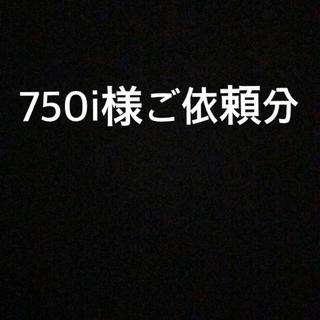 750i様ご依頼分おまとめ(その他)