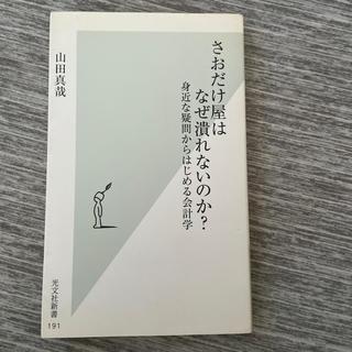コウブンシャ(光文社)のさおだけ屋はなぜ潰れないのか? 身近な疑問からはじめる会計学(ビジネス/経済)