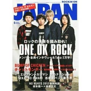 ワンオクロック(ONE OK ROCK)のROCKIN'ON JAPAN(ロッキング・オン・ジャパン)2012年06月号(音楽/芸能)