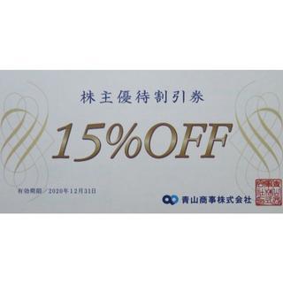 青山商事(洋服の青山)株主優待割引券 1枚(ショッピング)