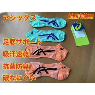 アシックス(asics)のアシックス 靴下 メンズ レディース メッシュ(ソックス)
