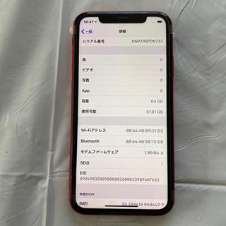 アップル(Apple)の「今晩限定!]Apple iPhone 11 64GB レッド(スマートフォン本体)