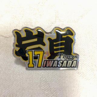 ハンシンタイガース(阪神タイガース)の阪神タイガース 岩貞投手 ピンバッジ ピンズ(応援グッズ)
