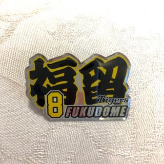 ハンシンタイガース(阪神タイガース)の阪神タイガース 福留選手 ピンバッジ ピンズ(応援グッズ)