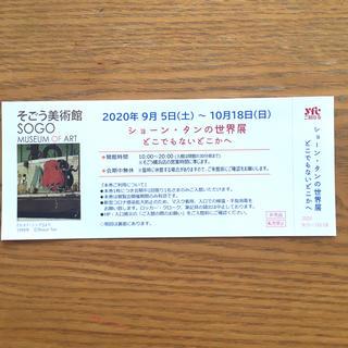 ゆうパケットでお届け⭐️横浜SOGO ショーン・タン の世界展 招待券1枚(美術館/博物館)