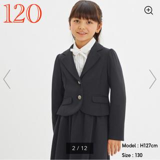 ジーユー(GU)の新品 GU 女の子 カジュアルフォーマル テーラードジャケット 紺色 120(ドレス/フォーマル)