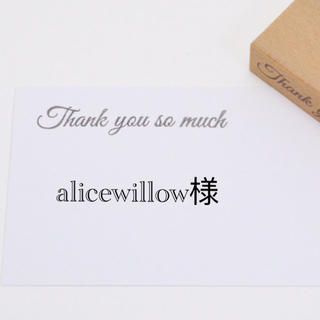 alicewillow様専用 ブラック 0  FR(その他)