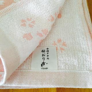 イマバリタオル(今治タオル)の今治タオル  《 桜おり布 》 新品  未使用(タオル/バス用品)