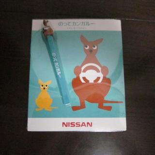ニッサン(日産)の日産 のってカンガルー 携帯ストラップ 非売品  未使用 送料込み(ノベルティグッズ)