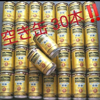 コカコーラ(コカ・コーラ)のGEORGIA 空き缶30本(小物入れ)