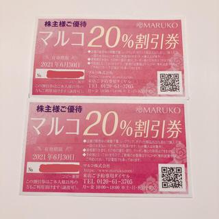 マルコ(MARUKO)のマルコ20%割引券2枚(ショッピング)