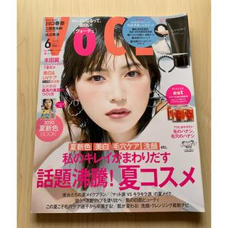 コウダンシャ(講談社)のVoCE (ヴォーチェ) 雑誌のみ(美容)
