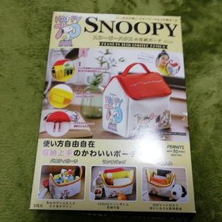 スヌーピー(SNOOPY)のスヌーピーハウス収納ポーチ(小物入れ)