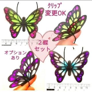 4蝶ラメ強化  蝶々 コスプレ ヘアゴム ヘアアクセ (小道具)