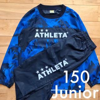 アスレタ(ATHLETA)のATHLETA アスレタジュニアピステ上下セット150サイズ新品(ウェア)