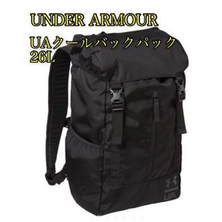 アンダーアーマー(UNDER ARMOUR)の【新品】アンダーアーマー(UNDER ARMOUR)リュック UAクールバックパ(バッグパック/リュック)