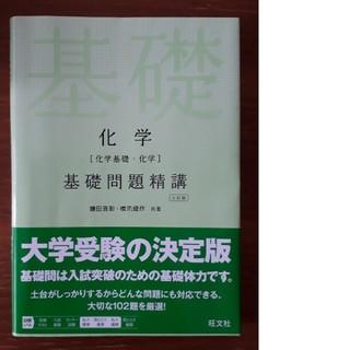 オウブンシャ(旺文社)の化学 基礎問題精講 大学入試(語学/参考書)