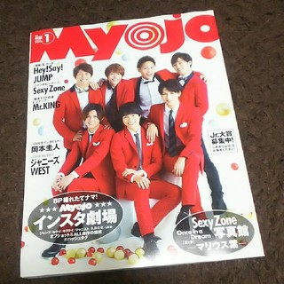 Myojo (ミョウジョウ) 2018年 01月号(アート/エンタメ/ホビー)