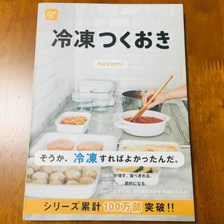 コウブンシャ(光文社)の冷凍つくおき(料理/グルメ)