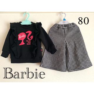 バービー(Barbie)のバービー Barbie 80  トレーナー&ワイドパンツ 2点セット オシャレ(トレーナー)