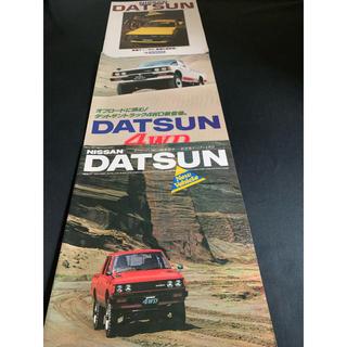 【国産旧車カタログ】 3冊セット 日産  DATSUN