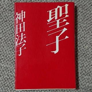 ショウガクカン(小学館)の松田聖子/本/聖子(アイドルグッズ)