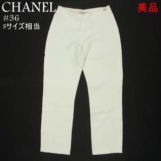 シャネル(CHANEL)のシャネル 美品 #36 00C プレート ロゴ ロング パンツ ボトムス(カジュアルパンツ)