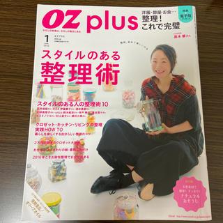 OZ plus 2016年1月号 No.46(住まい/暮らし/子育て)
