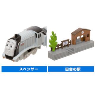 タカラトミーアーツ(T-ARTS)の新品 スペンサー 駅 2点セット(電車のおもちゃ/車)