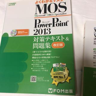 モス(MOS)のFOM社 MOS対策全冊(資格/検定)