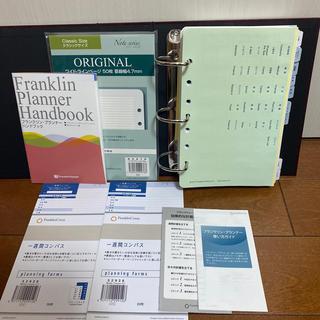 フランクリンプランナー(Franklin Planner)のFranklin planner スターターセット(手帳)