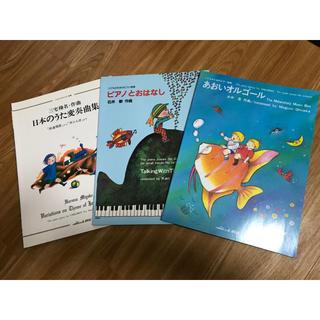 ◆こどものためのピアノ曲集/カワイ出発 3冊セット(童謡/子どもの歌)