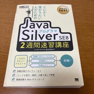 ショウエイシャ(翔泳社)のとにかく受かりたい人のためのJavaプログラマSilver SE8 2週間速習講(資格/検定)