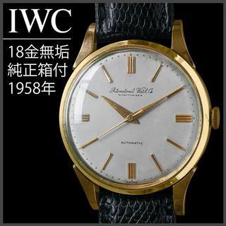 インターナショナルウォッチカンパニー(IWC)の(398) 金無垢 ★ IWC 手巻き 純正箱付き ★ 稼働品 1958年製(腕時計(アナログ))