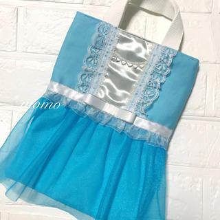 お姫様の上履き入れ シャーベットブルー* ダブルフリルの清楚系なドレス(外出用品)
