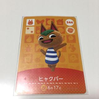 ニンテンドウ(任天堂)のどうぶつの森 amiibo ヒャクパー(その他)