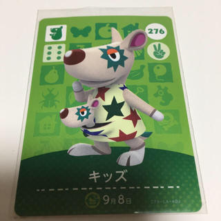 ニンテンドウ(任天堂)のどうぶつの森 amiibo キッズ(その他)