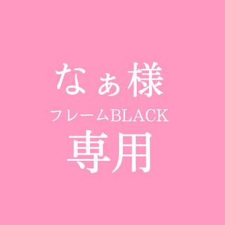 シャネル(CHANEL)の【インテリアポスター】フレームBLACK(ポスターフレーム)