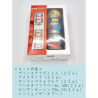 【Kusmi Tea】ロシアンブレンドギフトセット25g×5缶インフューザー付き(茶)