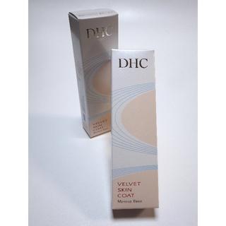 ディーエイチシー(DHC)のheaven様専用 DHC ベルベットスキンコート15g 2本セット(化粧下地)