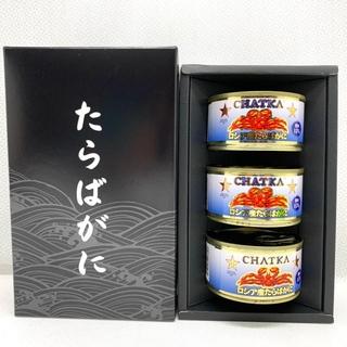 CHATKA ロシア産 たらば蟹缶 三缶 定価15000 送料無料(缶詰/瓶詰)