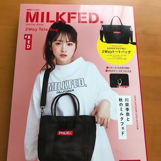 ミルクフェド(MILKFED.)のMILKFED.  2Wayトートバッグ RED(ファッション/美容)