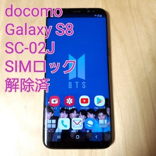 ギャラクシー(Galaxy)のドコモ Galaxy S8 SC-02J 判定○ SIMロック解除済(スマートフォン本体)