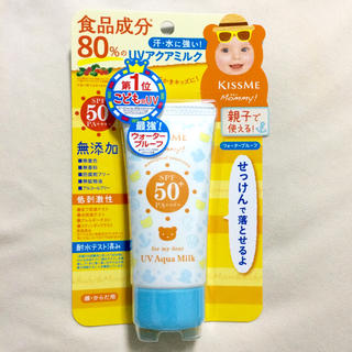 イセハン(伊勢半)のマミー UVアクアミルク 50g(日焼け止め/サンオイル)