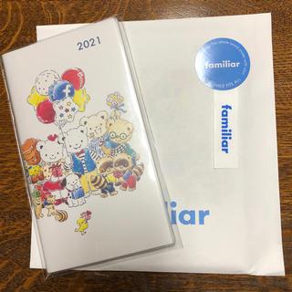 ファミリア(familiar)のファミリア 手帳 2021年(カレンダー/スケジュール)