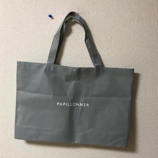 パピヨネ(PAPILLONNER)のトートバッグ パピヨネ ショップ袋(ショップ袋)